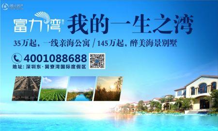 惠州富力湾