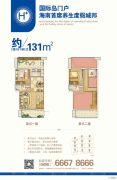 海南绿地城2室2厅2卫131平方米户型图