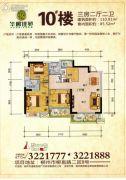 华柳佳苑3室2厅2卫110平方米户型图