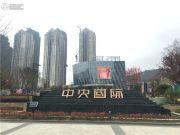 中国普天・中央国际实景图
