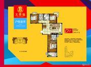 大景城3室2厅2卫106平方米户型图