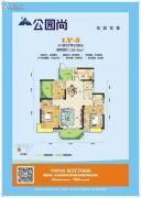 公园尚3室2厅2卫128平方米户型图