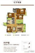 安华观邸4室2厅2卫176平方米户型图