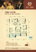 资江・明珠3室2厅2卫129平方米户型图