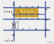 和富名苑交通图