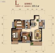智慧新城3室2厅1卫103平方米户型图