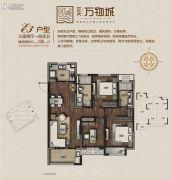 正大万物城3室1厅2卫106平方米户型图