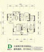 青龙湾田园国际新区3室2厅2卫139平方米户型图
