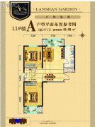 碧水蓝天Ⅱ期蓝山花园2室2厅1卫95--98平方米户型图