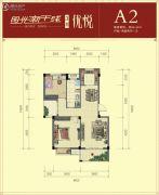 阳光新干线2室2厅1卫86平方米户型图