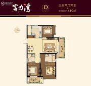 富力湾3室2厅2卫119平方米户型图