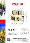 华晨・山水洲城4室2厅2卫128平方米户型图