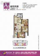 恒丰中央广场3室2厅1卫96平方米户型图