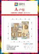 乐嘉中心3室2厅2卫119平方米户型图