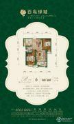 百岛绿城2室2厅1卫91平方米户型图