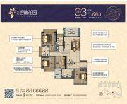 兆兴・碧瑞花园3室2厅2卫109平方米户型图