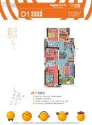 阳光城・甜橙4室2厅2卫125平方米户型图