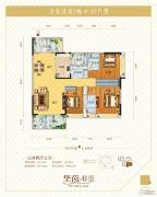 华茵・桂语3室2厅3卫156平方米户型图