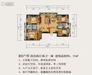 观澜湖・观园4室2厅2卫75平方米户型图