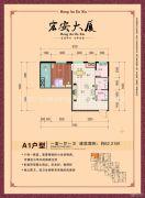 宏安大厦1室1厅1卫62平方米户型图