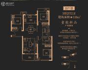 中航城3室2厅2卫110平方米户型图