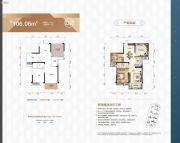 天元广场3室2厅1卫106平方米户型图