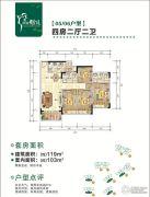 联康雅筑4室2厅2卫103平方米户型图
