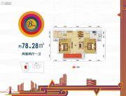 福星惠誉国际城四期悦公馆2室2厅1卫78平方米户型图