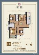 现代华府3室2厅2卫123平方米户型图