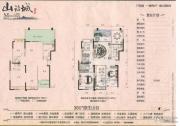 永意・山语城3室2厅2卫137--157平方米户型图