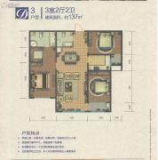 天鹅湖小镇・东区3室2厅2卫137平方米户型图