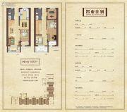 瀚海・首筑4室2厅2卫85平方米户型图