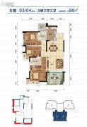 �X江一品3室2厅2卫98平方米户型图