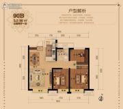 天津滨海万达广场3室2厅1卫90平方米户型图