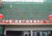万坤图・财富广场实景图