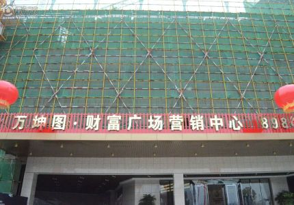 万坤图・财富广场