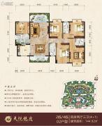 天悦龙庭4室2厅3卫144平方米户型图
