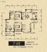 康桥美郡3室2厅2卫129平方米户型图