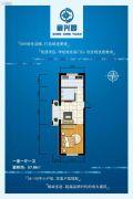 宸兴园1室1厅1卫57平方米户型图
