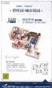 碧桂园城市花园(广州)3室2厅1卫73--96平方米户型图