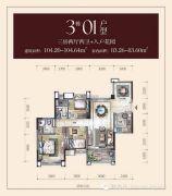 俪宝龙马3室2厅2卫104平方米户型图