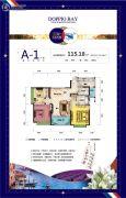 筑友・双河湾3室2厅2卫115平方米户型图