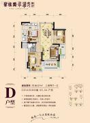 碧桂园・翠湖湾(星运山水城邦花园)3室2厅1卫80平方米户型图