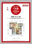 青年城1号2室2厅1卫81平方米户型图