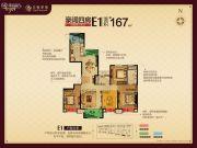 桐乡新城吾悦广场4室2厅2卫167平方米户型图