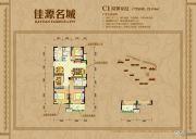 佳源名城4室2厅2卫114平方米户型图