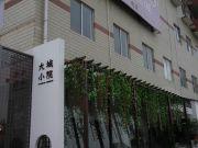 中糖・大城小院外景图