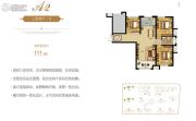 生活・印象3室2厅1卫111平方米户型图