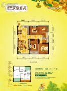 富林双泉雅苑3室2厅2卫92平方米户型图