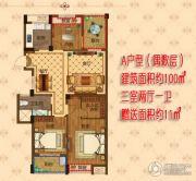 冠达紫御豪庭3室2厅1卫100平方米户型图